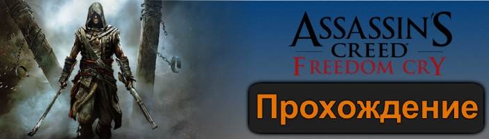 Assassins Creed Freedom Cry-Passage