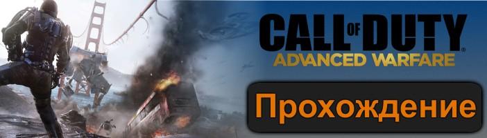 Call of Duty Advanced Warfare-Passage