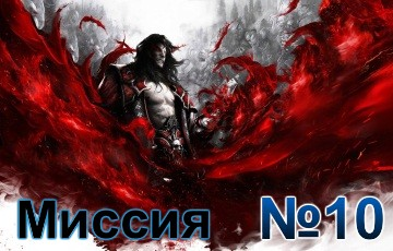 Castlevania Lords of Shadow 2 Mission 10