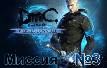 DMC Vergils Downfall Mission 3