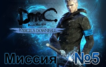 DMC Vergils Downfall Mission 5
