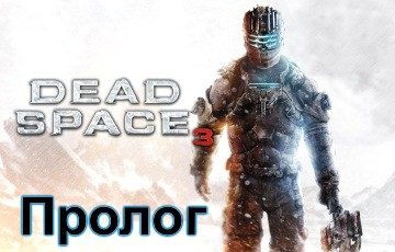 Dead Space 3 Mission 0