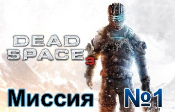 Dead Space 3 Mission 1