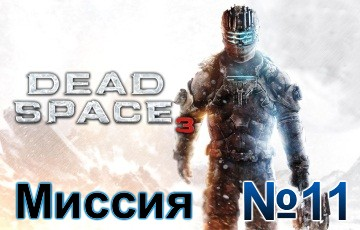 Dead Space 3 Mission 11
