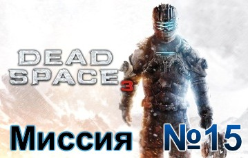 Dead Space 3 Mission 15