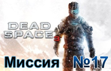 Dead Space 3 Mission 17