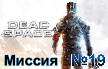 Dead Space 3 Mission 19