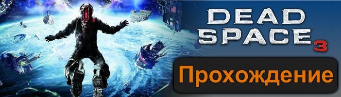 Dead Space 3 Passage