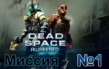 Dead Space 3 Awakened Mission 1