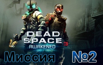 Dead Space 3 Awakened Mission 2