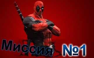 Deadpool The Game-Mission-1