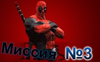 Deadpool The Game-Mission-3