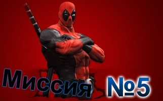 Deadpool The Game-Mission-5