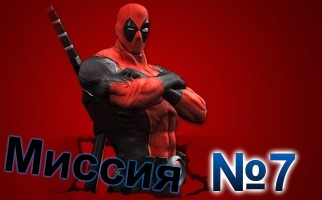 Deadpool The Game-Mission-7
