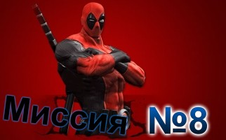 Deadpool The Game-Mission-8