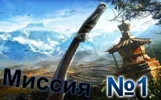 Far Cry 4-Mission-1