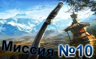 Far Cry 4-Mission-10