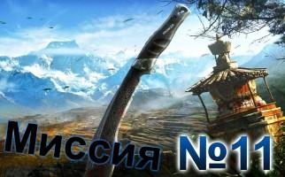 Far Cry 4-Mission-11