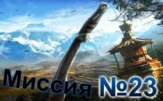 Far Cry 4-Mission-23