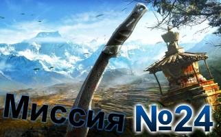 Far Cry 4-Mission-24