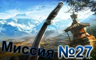 Far Cry 4-Mission-27