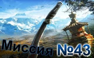 Far Cry 4-Mission-43