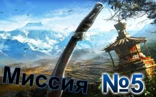 Far Cry 4-Mission-5