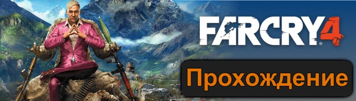 Far Cry 4-Passage