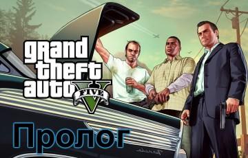 GTA 5 Mission 0
