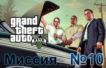 GTA 5 Mission 10