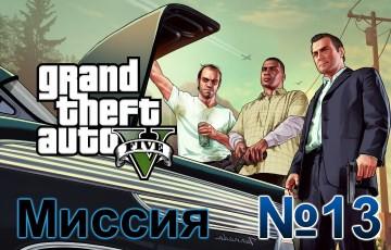 GTA 5 Mission 13