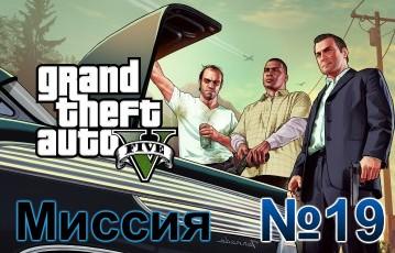 GTA 5 Mission 19
