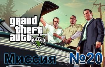 GTA 5 Mission 20