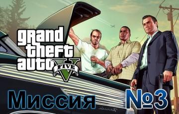 GTA 5 Mission 3