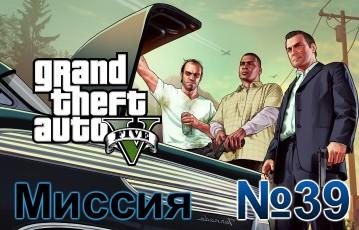 GTA 5 Mission 39