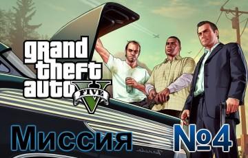 GTA 5 Mission 4