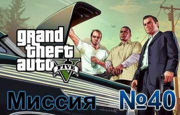 GTA 5 Mission 40