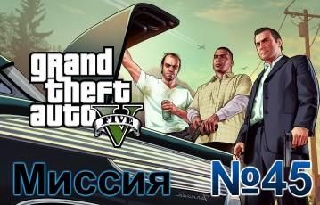 GTA 5 Mission 45