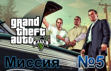 GTA 5 Mission 5