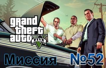 GTA 5 Mission 52