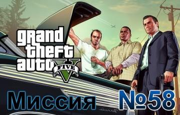 GTA 5 Mission 58