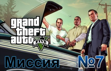 GTA 5 Mission 7