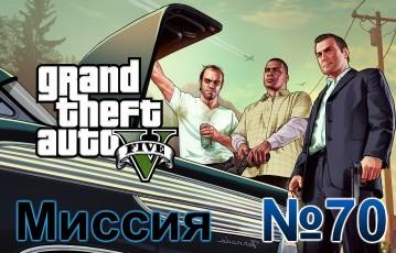 GTA 5 Mission 70
