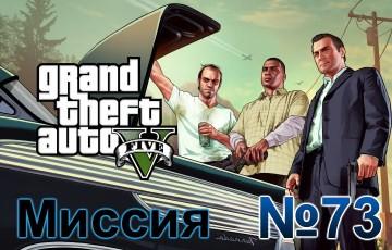 GTA 5 Mission 73