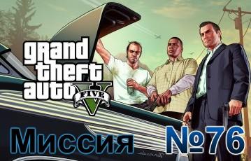 GTA 5 Mission 76
