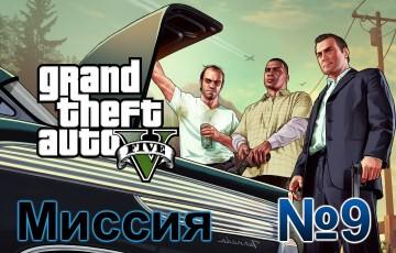 GTA 5 Mission 9
