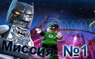 LEGO Batman 3 Beyond Gotham-Mission-1