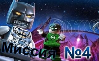 LEGO Batman 3 Beyond Gotham-Mission-4