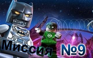 LEGO Batman 3 Beyond Gotham-Mission-9