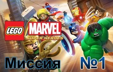 LEGO Marvel Super Heroes Mission 1